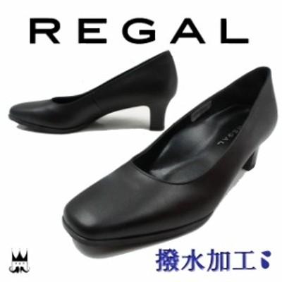 送料無料 リーガル REGAL レディース(女性用) パンプス F04G プレーンパンプス 撥水加工 日本製 ブラック 黒 フォーマル オフィス 通勤