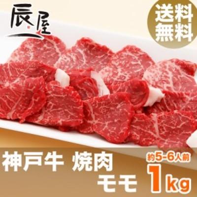 神戸牛 焼肉 モモ 1kg(約5-6人前) 送料無料  冷蔵