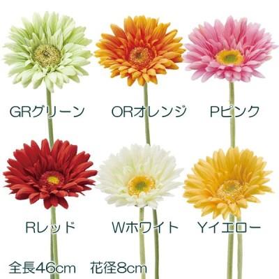造花 アートフラワー 春イースター シングルガーベラ(MDY38)
