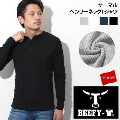 ロングTシャツ Hanes ヘインズ BEEFY ビーフィー サーマル ヘンリーネック メンズ トップス Tシャツ 長袖 ロンt ワッフル ポイント消化