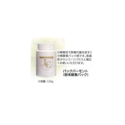 LOVLY & CLEAN パックバーモンド粉末酵素パック 120g