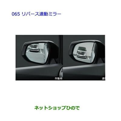 ◯純正部品トヨタ ヴェルファイアリバース連動ミラー タイプ3純正品番 08641-58100