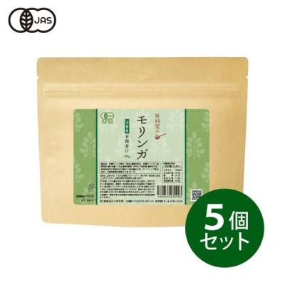 健康食品の原料屋 有機 オーガニック モリンガ パウダー 国産 滋賀県産 青汁 粉末 約5ヵ月分 100g×5袋
