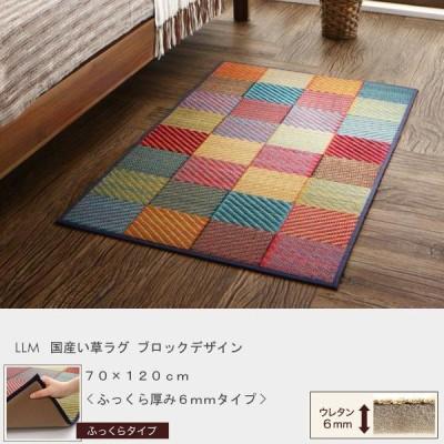 い草マット 70×120cm 踏み心地のいい6mm厚のふっくらウレタンフォーム入り ブロック柄 カラフル 日本製