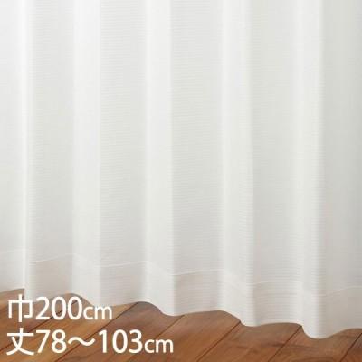 レースカーテン UVカット | カーテン レース アイボリー ウォッシャブル 防炎 UVカット 巾200×丈78〜103cm TD9517 KEYUCA ケユカ