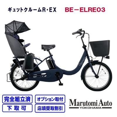 【在庫あり】【即納】 電動自転車 パナソニック ギュットクルームR・EX ギュットクルームREX マットネイビー 紺  ギュットクルームR 2020年  BE-ELRE03