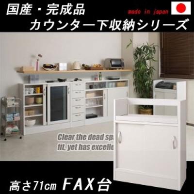 【送料無料】 カウンター下収納シリーズ FAX台 高さ71cm 日本製 完成品 ファックス台 電話台 FAX台 TEL台 キャビネッ