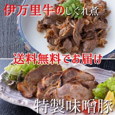 ■送料無料■数量限定お得な肉セット 伊万里牛しぐれ煮×特製味噌豚 2個セットで送料無料!おねだんそのまま!!