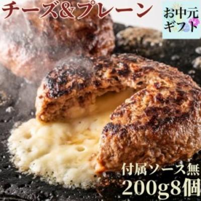 お中元 究極のひき肉で作る 牛100% ハンバーグステーキ 200g プレーン 4個 チーズ入り 4個 合計 8個 ソース無| bonbori ぼんぼり ハンバ