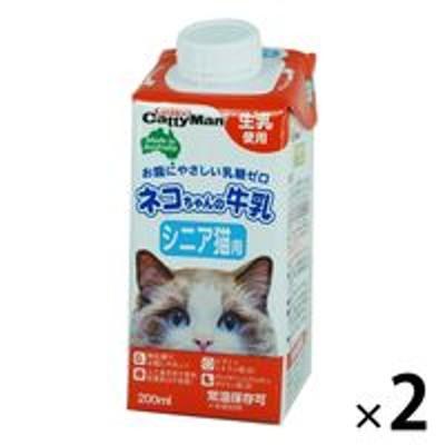 ドギーマンハヤシネコちゃんの牛乳 シニア猫用 キャップ付 200ml 2個 ドギーマン おやつ ミルク