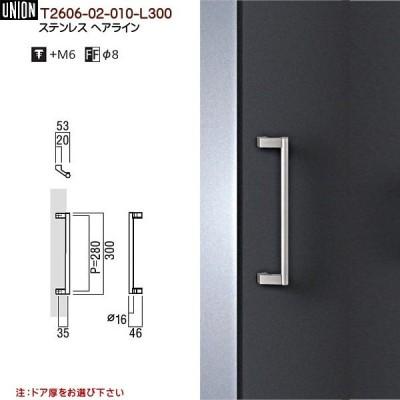 ドアハンドル 【ユニオン】 T2606-02-010-L300 長さ:300mm