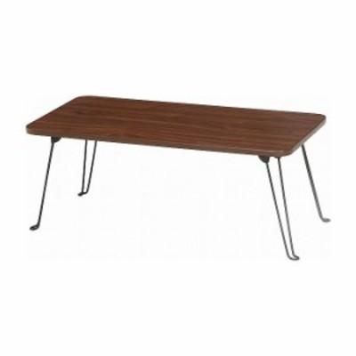 ローテーブル W800×D400×H310mm プリント紙化粧パーティクルボード 塩化ビニル樹脂 スチール おしゃれ ブラウン(代引不可)【送料無料】