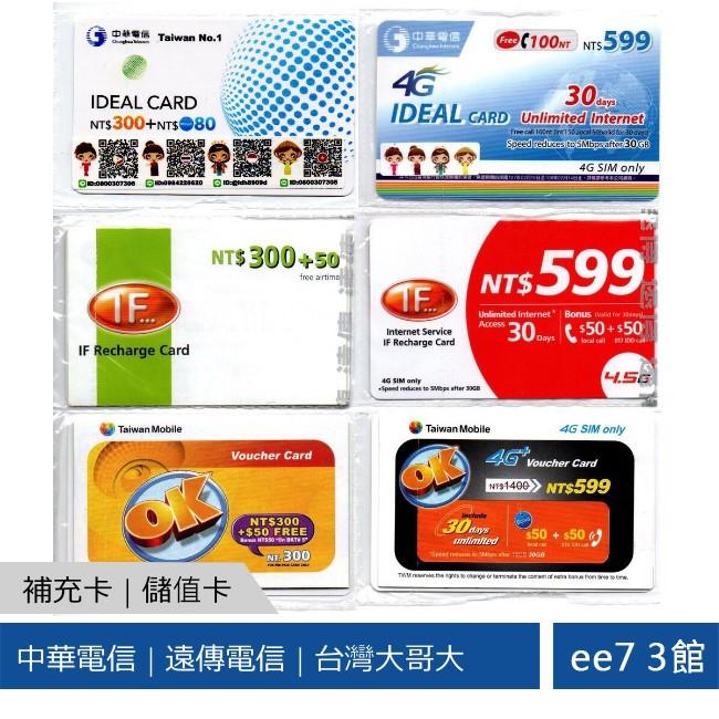 中華如意卡 中華4G上網卡 遠傳IF卡 遠傳4G上網卡 台灣大哥大OK卡 上網卡 補充卡 儲值卡 享遊卡 [聊聊免運]