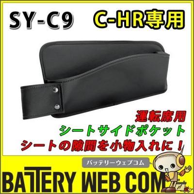 YAC ヤック SY-C9 トヨタ C-HR専用 シートサイドポケット 運転席用 シートの隙間を小物入れに