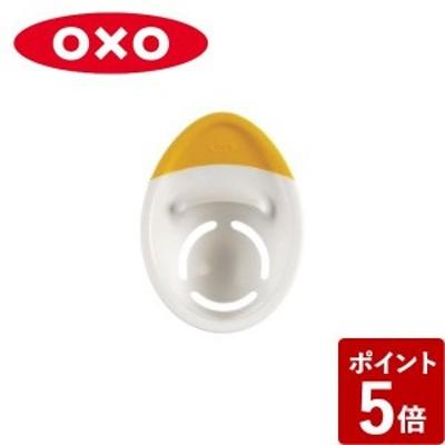 P5倍 オクソー 黄身取り器 エッグセパレーター 1147780 OXO