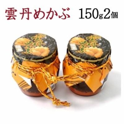 雲丹(うに)めかぶ 瓶150g×2個(めかぶの佃煮と塩ウニ)常温便