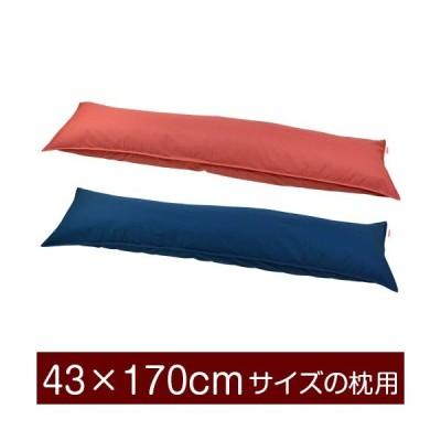 枕カバー 43×170cmの枕用ファスナー式  紬クロス ステッチ仕上げ
