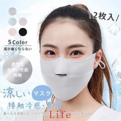 2枚入りマスク夏用マスク涼しいマスククール冷たい洗える布マスク薄い通気性大人用UVカット蒸れないひんやり紫外線紐調節呼吸穴付き