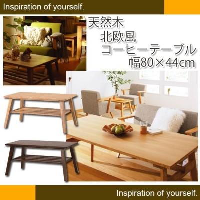 天然木 北欧風コーヒーテーブル 幅80×44cm