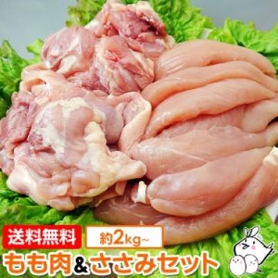 鶏肉 紀州うめどり 2kgセット (もも肉 & ささみ) 国産 銘柄鶏 紀州うめどり 鶏もも肉 モモ肉 ササミ 【送料無料】【紀の国みかん鶏での