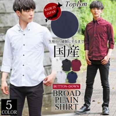 ボタンダウンシャツ メンズ シャツ 7分袖 無地 日本製 デュエボットーニ 立ち襟 ブロード カジュアルシャツ 七分袖シャツ 無地シャツ 白