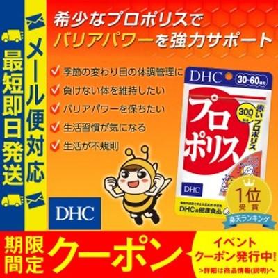 【 DHC 公式 最短即日発送 】 サプリ プロポリス 30日分 | サプリメント メール便対応