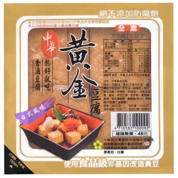 中華黃金豆腐(非基改)