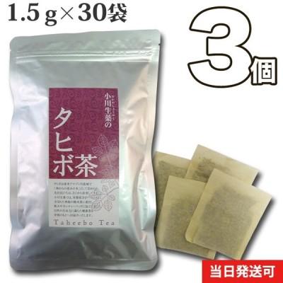 小川生薬 タヒボ茶 1.5g×30袋 3個セット