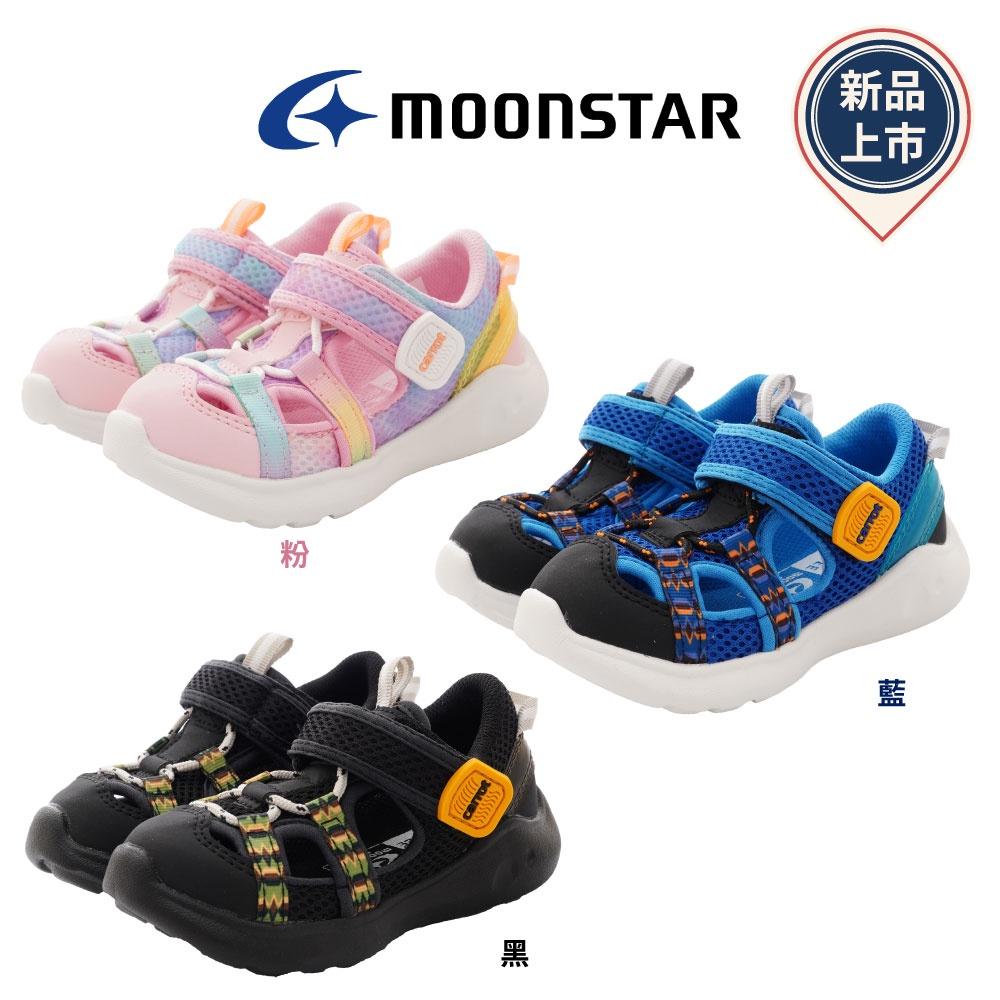 日本月星Moonstar機能童鞋 CARROT玩耍速乾可機洗中小童系列 2290任選(新品)
