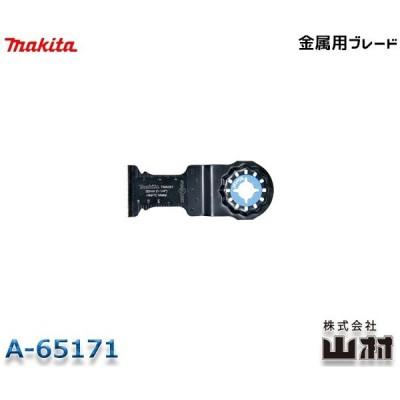 マキタ マルチツール先端工具 TMA061BIM カットソー A-65171 金属用