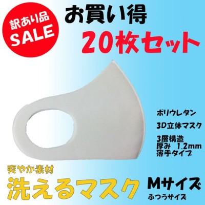 洗えるマスク 白 Mサイズ 薄手タイプ 普通サイズ 20枚セット 3層構造 柔らかマスク