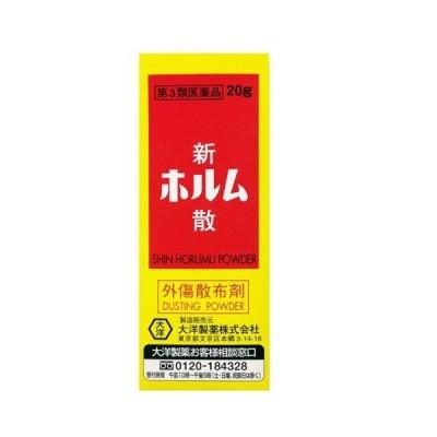 【第3類医薬品】新ホルム散 20g