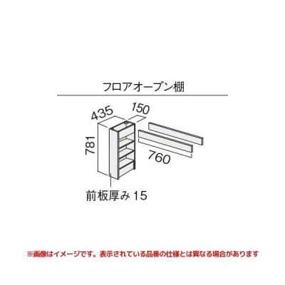 【GQC15F4F□A】 パナソニック Cライン カウンター下キャビネット フロアオープン棚 як∀