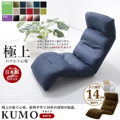 いす 椅子 イス チェア チェアー 座椅子 座いす リクライニング ソファ 1人用 ローチェア リクライニング座椅子 KUMO [下] 日本製 ハイバック フロアチェア ソファチェア 一人掛け リラッ