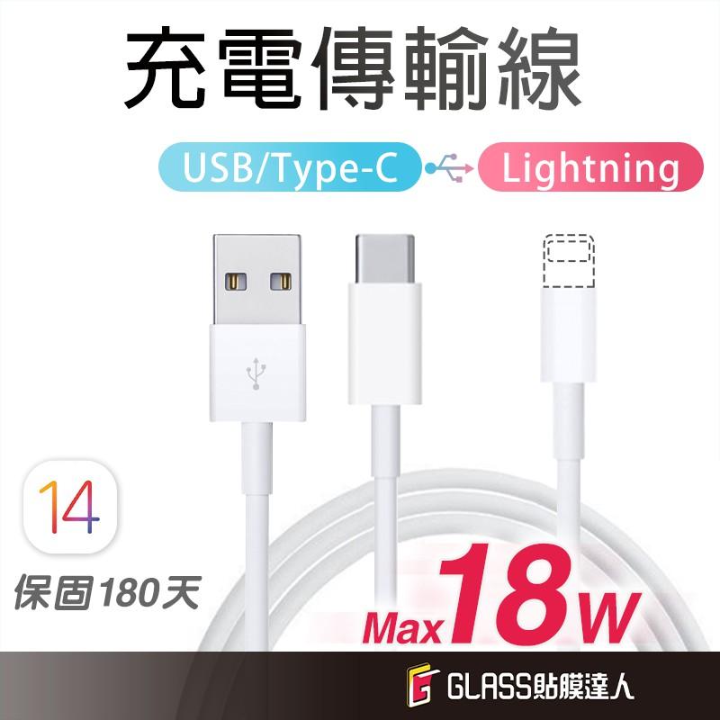 180天保固 充電線 傳輸線 PD快充線適用iPhone12 11 Pro Max XR X XS 7 8 Plus