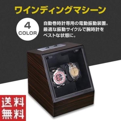 父の日 時計 自動巻き機 ワインディングマシーン 2本同時巻 腕時計用ケース プレゼント インテリア 記念日 誕生日 ウォッチワインダー