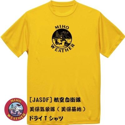 [JASDF]航空自衛隊 美保気象隊(美保基地)(ver2) ドライTシャツ