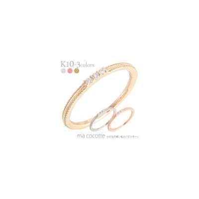 ダイヤモンド リング k10ゴールド 0.02ct ピンキーリング 小指 指輪 10金 スリーストーン トリロジー レディース