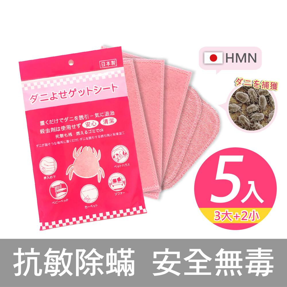 日本hmn日本塵蟎退制片 獨家3片+2片(日本製/市售唯一日本醫大實證有效/防蟎貼片/塵蹣誘捕貼