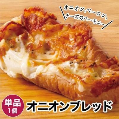 オニオンブレット 1個 冷凍パン