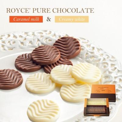ロイズ ピュアチョコレートキャラメルミルク&クリーミーホワイト