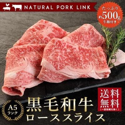 お中元 御中元 牛肉 黒毛和牛 ギフト すき焼き A5ローススライス しゃぶしゃぶ(約500g)