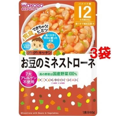 和光堂 グーグーキッチン お豆のミネストローネ 12ヵ月〜 (80g*3袋セット)