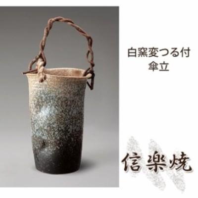 白窯変つる付傘立 伝統的な味わいのある信楽焼き 傘立て 傘入れ 和テイスト 陶器 日本製 信楽焼 傘収納 焼き物 和風