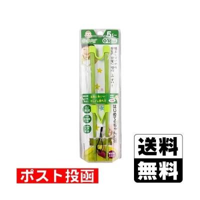 ■ポスト投函■ののじ はじめてのちゃんと箸 S 18cm グリーン