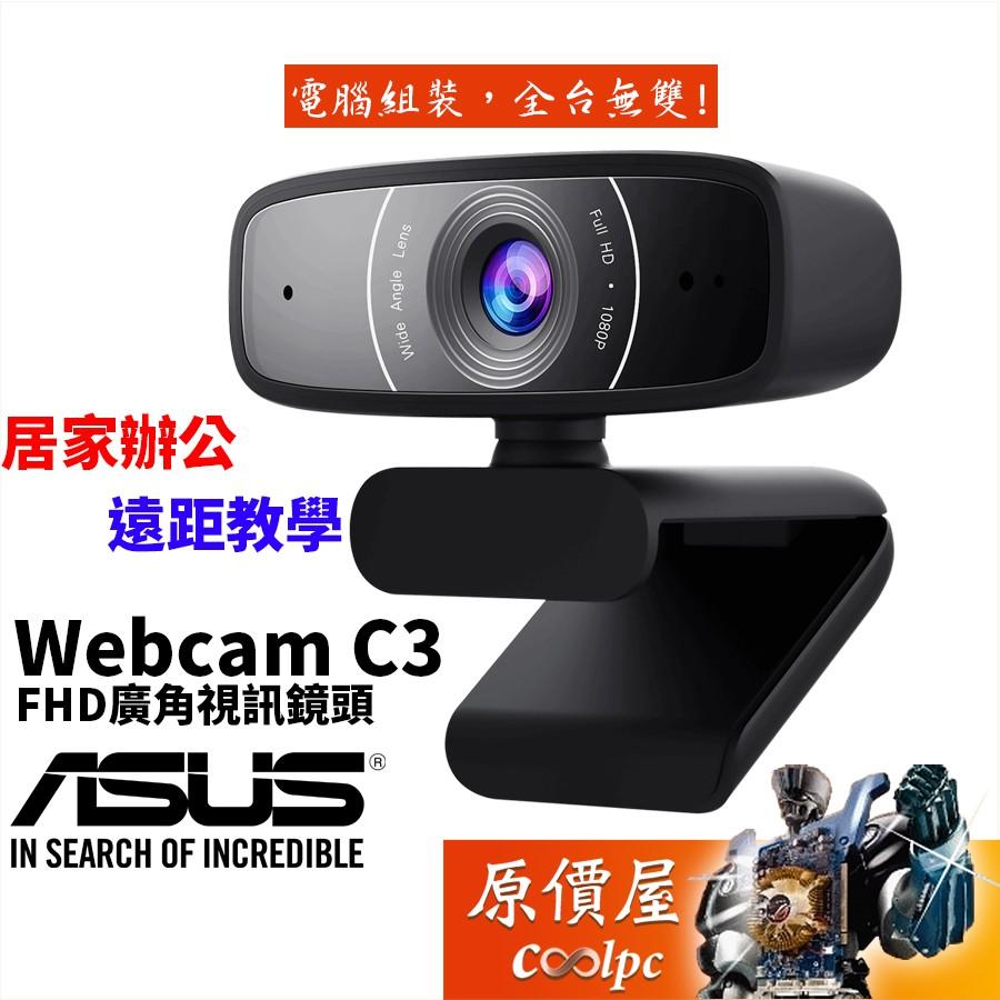 ASUS華碩 Webcam C3 1080p 30 fps/廣視角/波束成形麥克風/可調整固定夾/視訊鏡頭/原價屋