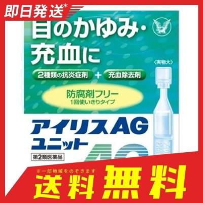 アイリスAGユニット 18本 第2類医薬品