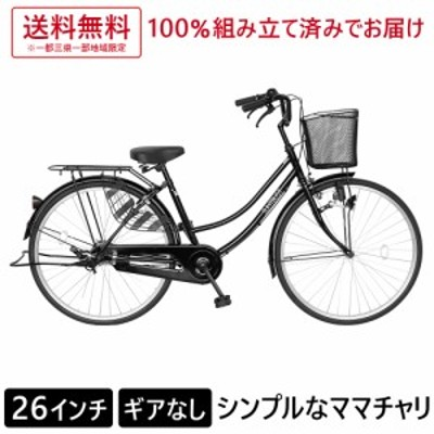 自転車 26インチ ママチャリ サントラスト ブラック すそ
