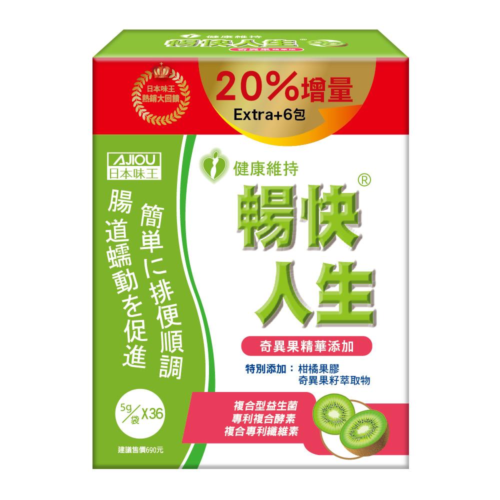 AJIOU日本味王暢快人生奇異果精華版36袋/盒