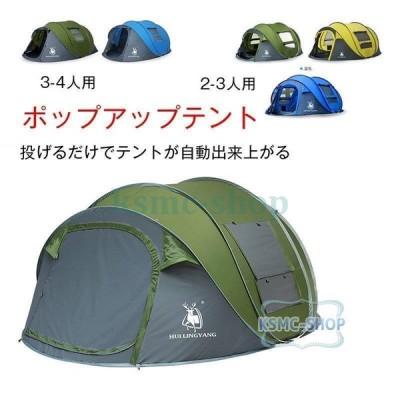 キャンプ用品 キャンプテント ドーム型テント 4人用 3人用 2人用  防災グッズ アウトドア 旅行用品 アウトドア キャンプ 登山 テント 防災グッズ 簡単設置